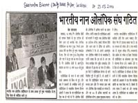 Newspaper Cutting 5