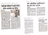 Newspaper Cutting 8